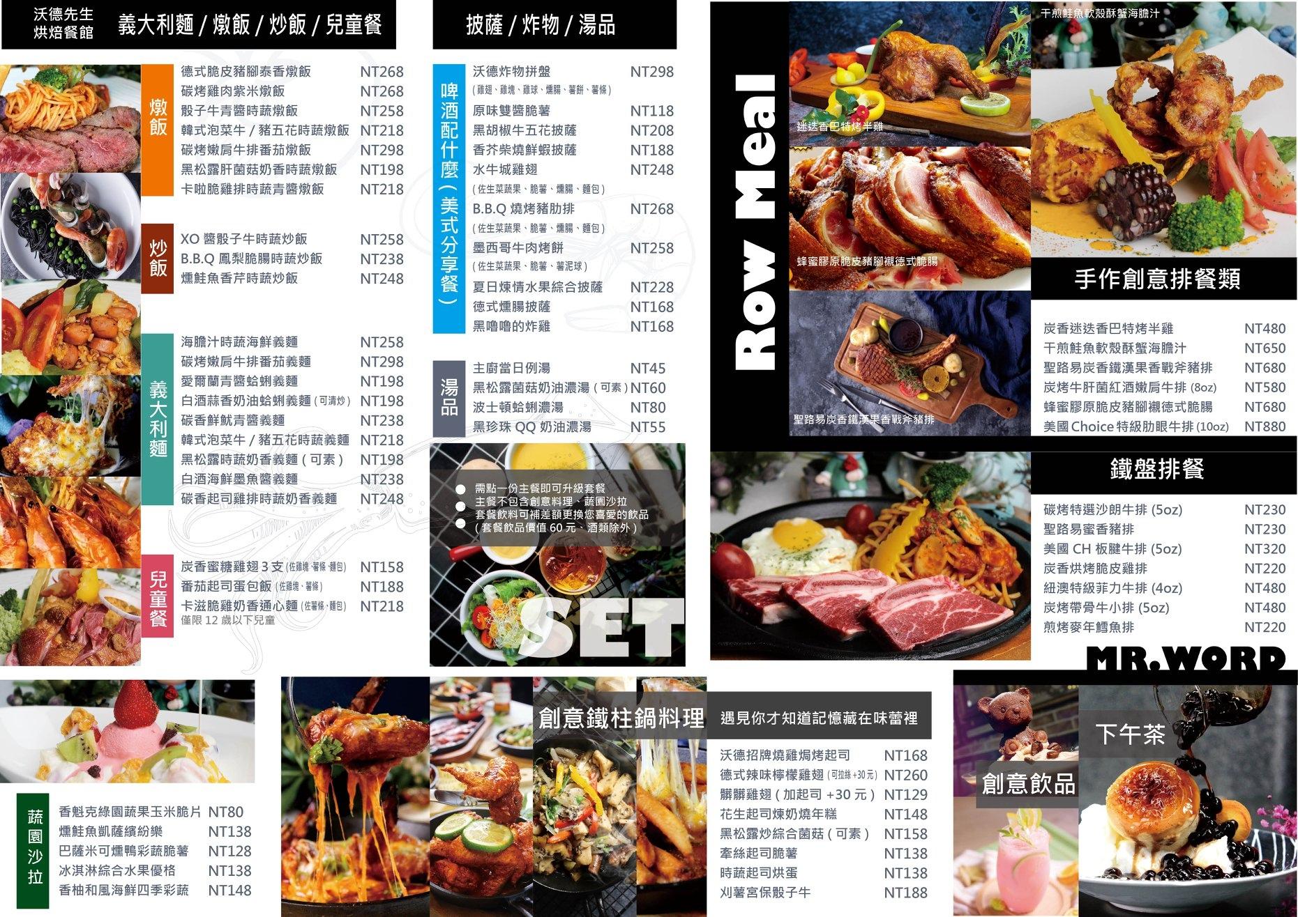 中壢-沃德先生烘焙餐館-menu