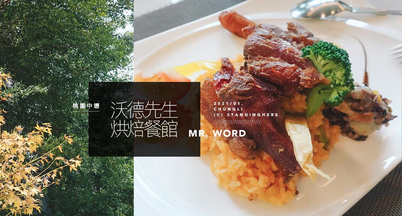 中壢-沃德先生烘焙餐館-banner