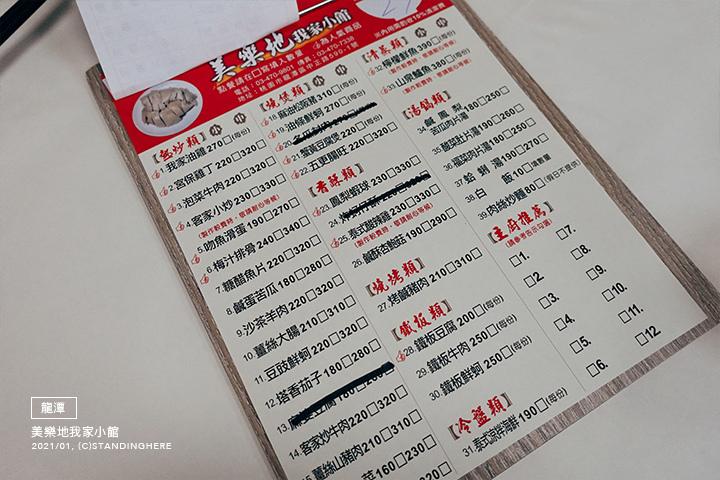 龍潭-美樂地我家小館-03