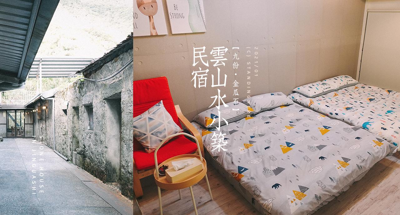 九份金瓜石-雲山水小築民宿-banner.jpg