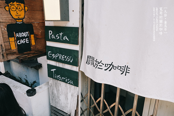 about-cafe-關於咖啡-02-