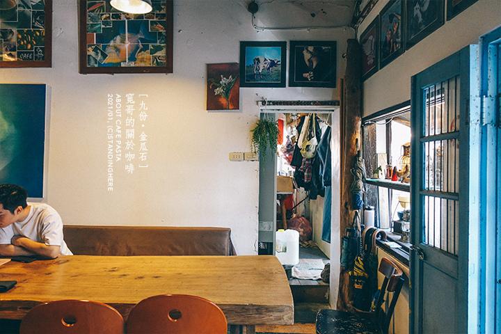 about-cafe-關於咖啡-07-