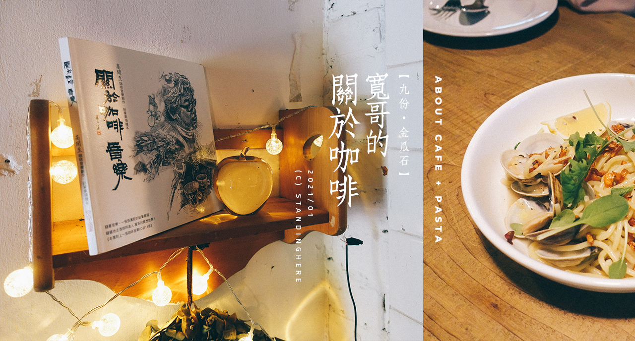 about-cafe-關於咖啡-banner