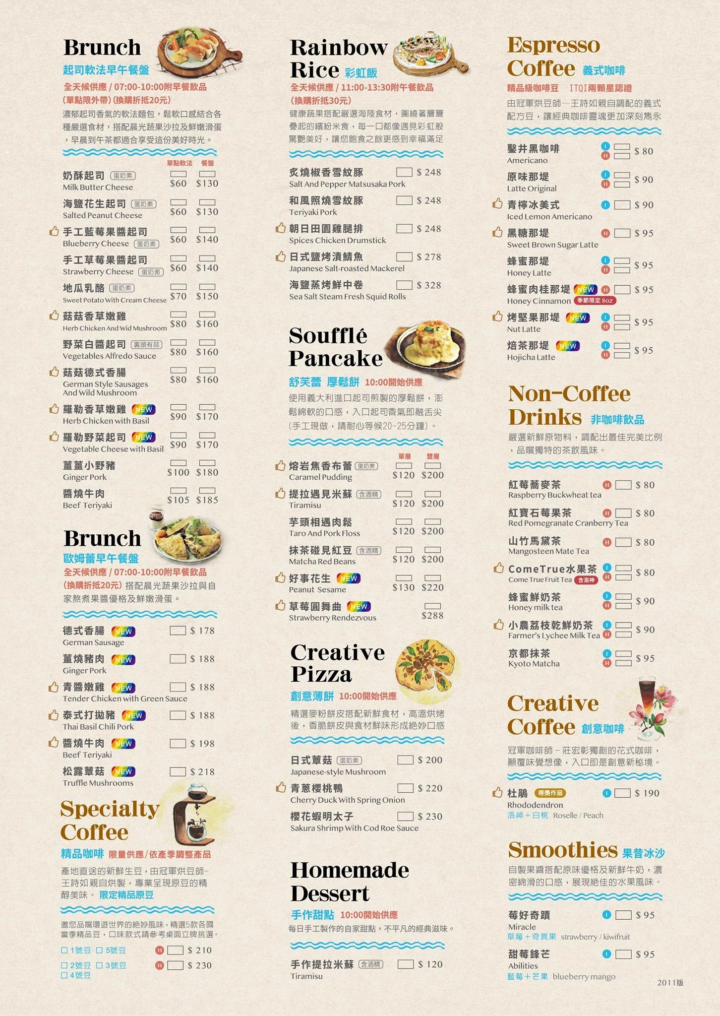 成真咖啡-中原-舒芙蕾-menu