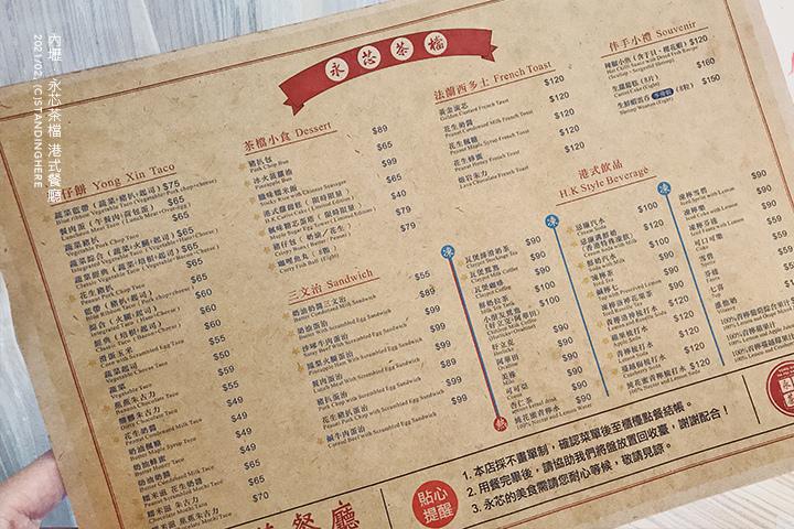 內壢-永芯茶檔-15