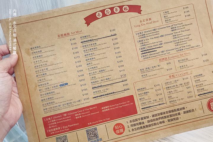 內壢-永芯茶檔-14
