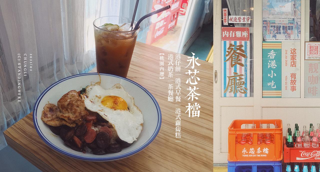 內壢-永芯茶檔-banner