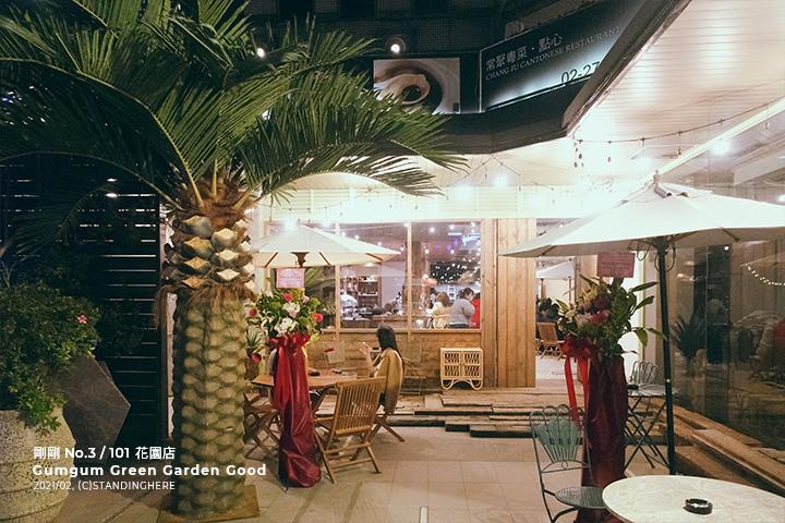 gumgum剛剛雞翅酒吧101-01