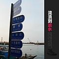淡水玩39.jpg