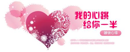 2009-0205-我的心跳.jpg