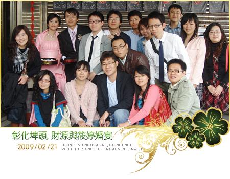 2009-0221-財源婚1.jpg