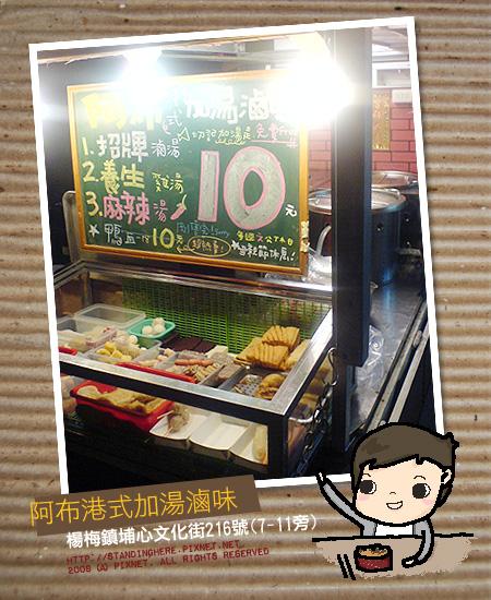 2009-0620-阿布滷味.jpg