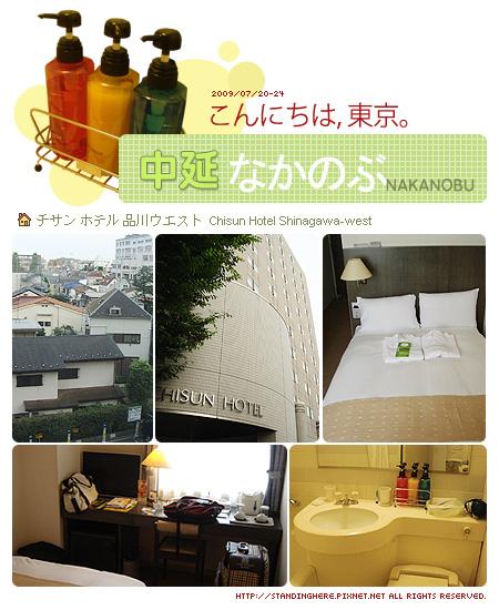 20090720-tokyo2-3.jpg