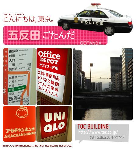 20090720-tokyo3.jpg