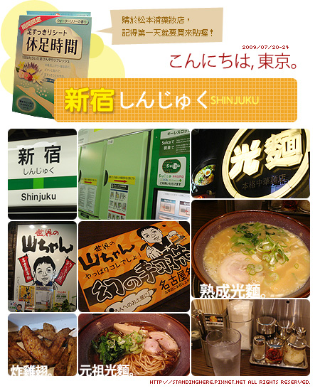 20090720-tokyo4-1.jpg