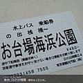 tokyo4-53.jpg