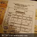 tokyo5-35.jpg