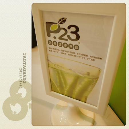 中原新鮮貨 P.23天然蘆薈茶飲