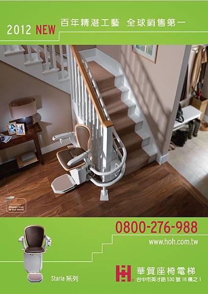 華貿座椅電梯2012.02.07