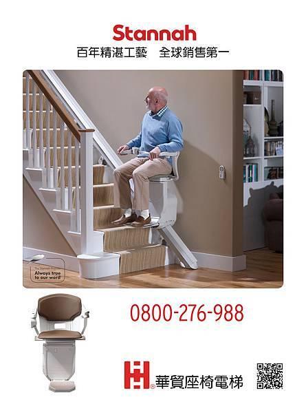 華貿座椅電梯8月廣告2
