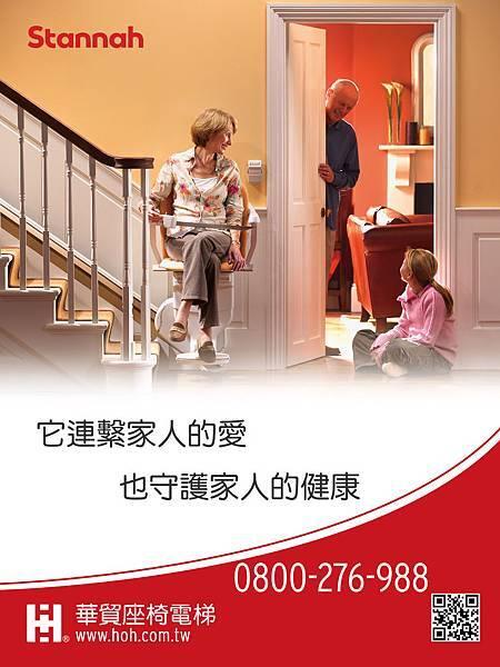 華貿座椅電梯2013年1月廣告