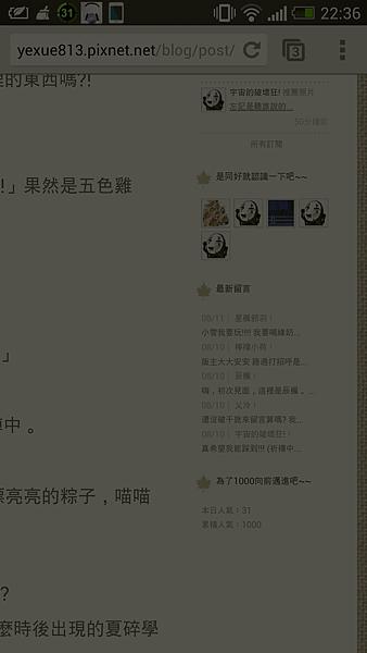 Screenshot_2014-08-11-22-36-03