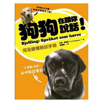 狗狗在跟你說話!完全聽懂狗吠手冊  狗亂尿的原因? 如何訓練狗大小便?