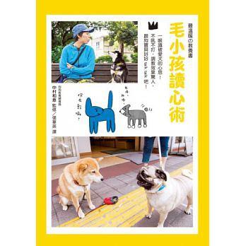 毛小孩讀心術:一眼識破愛犬的心思!不吼不打,調教效果驚人!  狗亂尿的原因? 如何訓練狗大小便?
