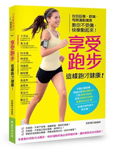 2016奧運直播轉播賽程時間表(民視+中華電信)免費 2016奧運 公視 奧運直播 轉播 賽程表享受跑步,這樣跑才健康!告別扭傷、膝痛,甩開運動傷害,教你不受傷,快樂動起來!
