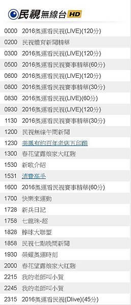 2016奧運看民視8/11(四)節目表直播轉播賽程民視無線台 811