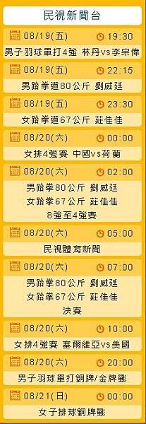 民視新聞台 820