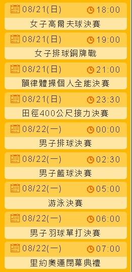 台灣交通電視台8211