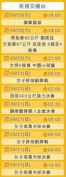 台灣交通電視台821