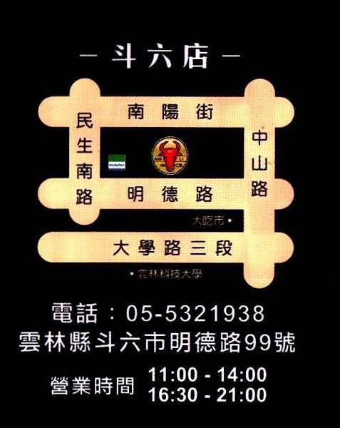 虎尾 魔力牛牛排館價目表 菜單 內用 外帶 電話5 - 0006.jpg