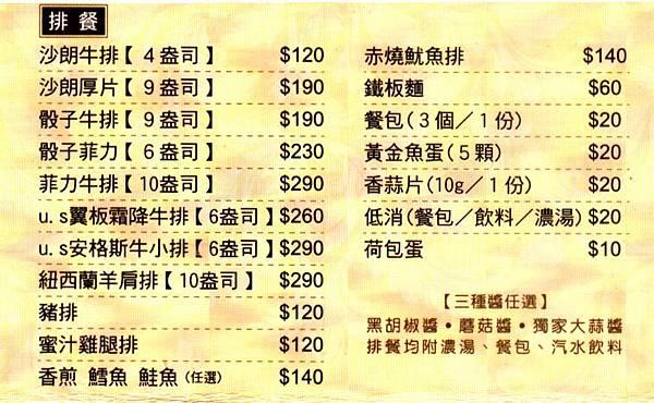 虎尾 魔力牛牛排館價目表 菜單 內用 外帶 電話2 - 0006.jpg