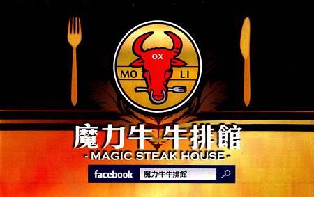 虎尾 魔力牛牛排館價目表 菜單 內用 外帶 電話3 - 0006.jpg