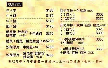 虎尾 魔力牛牛排館價目表 菜單 內用 外帶 電話2 - 0007.jpg