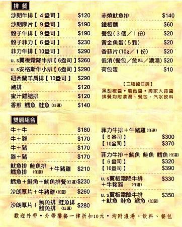虎尾 魔力牛牛排館價目表 菜單 內用 外帶 電話1.jpg
