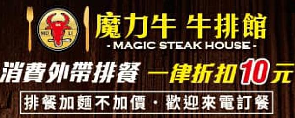 虎尾用外帶外送電話魔力牛牛排館價目價格菜單內用外帶外送電話