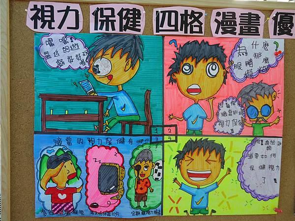 視力保健四格漫畫優秀作品展