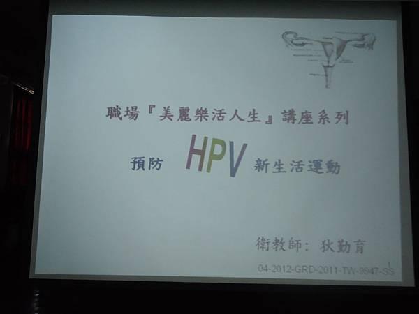 103.3.12校園教職員工健康促進講座~如何預防子宮頸癌及帶狀疱疹