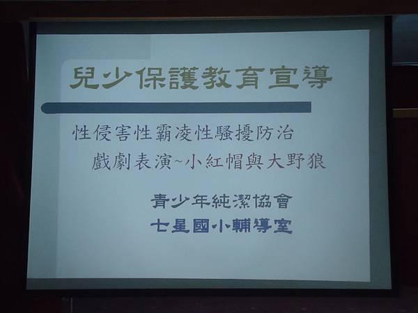 103.12.5青少年純潔協會性騷擾防治戲劇表演