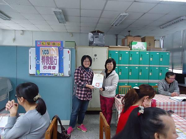 103年腹平減重樂臺中教師頒發獎狀照片