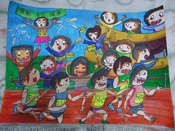 2015扶輪社[運動活力健康]學童繪畫比賽參展作品