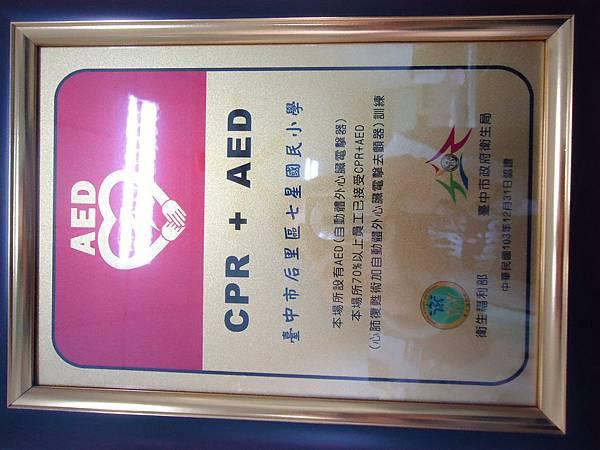 103學年本校通過CPR+AED單位訓練認證