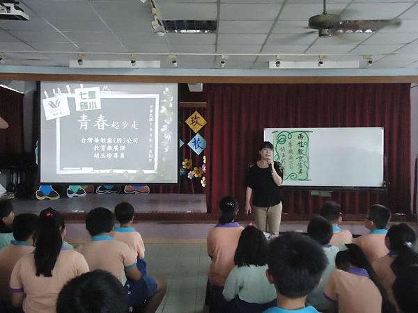104.3.30邀請華歌爾公司胡玉珍專員辦理兩性教育宣導