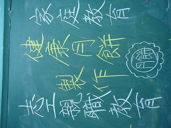 104.9.15推廣中秋節健康飲食觀念~與學校志工製作健康月餅~