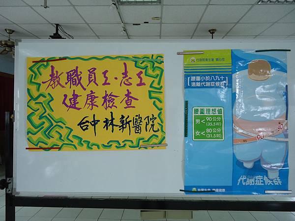 1041012林新醫院辦理教職員工及志工健康檢查