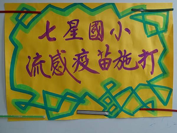 1041020大甲光田醫院來本校為全校師生施打流感疫苗