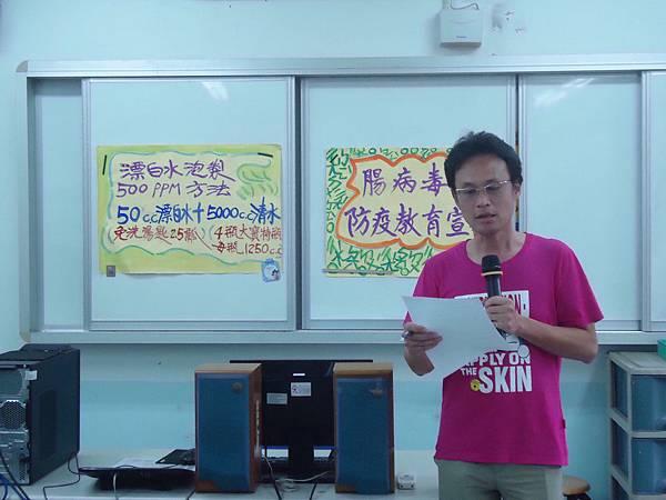 1050504教師腸病毒防疫宣導